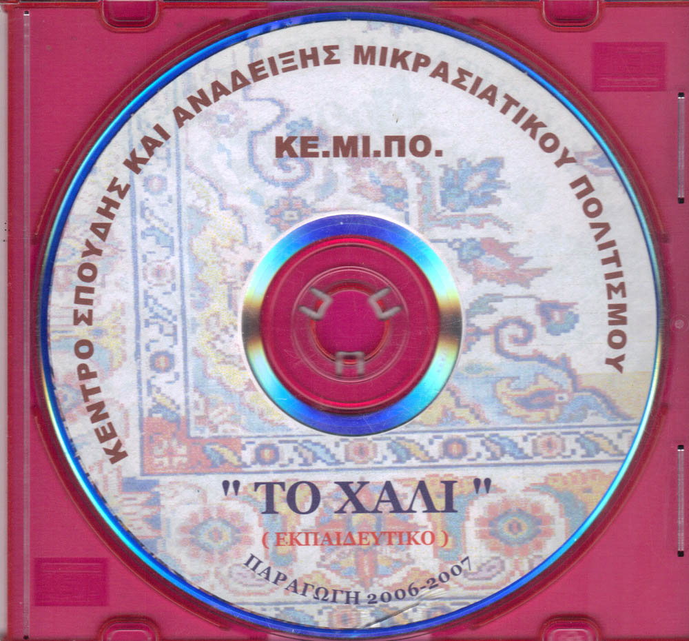 Ψηφιακές εκδόσεις ΚΕ.ΜΙ.ΠΟ.